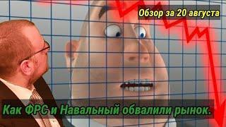 Как Навальный сумел обвалить российский рынок. Обзор за 20 августа. Курс доллара.