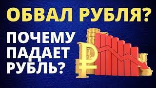 Обвал рубля? Почему падает рубль? Рост доллара. Прогноз доллара. Девальвация. Купить доллар. Дефолт.