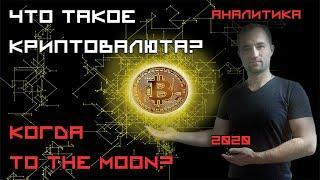 Что такое криптовалюта? Про систему blockchain. Криптовалюта прогноз To the moon. Аналитика btc.