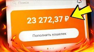 СУПЕР ЛЁГКИЙ Заработок на Телефоне! Как Заработать Деньги В Интернете Школьнику Без Вложений