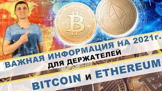 Держатели Биткоин и Эфириум Очень ВАЖНАЯ информация на 2021 год. Новости КРИПТОВАЛЮТ. Bitcoin, eth.