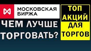 Чем торговать на Московской Бирже? Индекс Московской Биржи: какие акции в него входит?