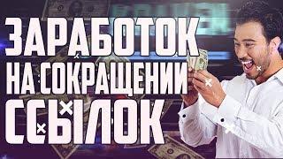 Сокращай ссылки и зарабатывай по 1000 рублей в день | Заработок в интернете без вложений