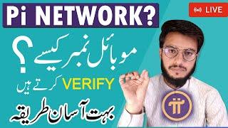 Verify Phone Number Pi Network | Pi Network Account Verify in Pakistan | Pi Phone Number Verify