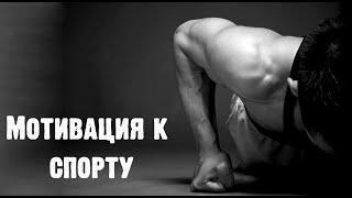 ➤ Мотивация к спорту ➤ Cильная мотивация для жизни ➤ Никогда не здавайся! ➤ Что тебе это даст?