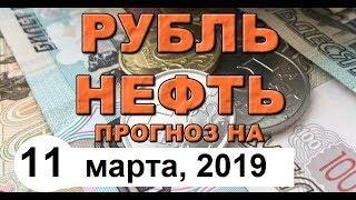 Курс доллара на сегодня, курс рубля на сегодня (обзор от 11 марта 2019 года)