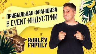 Франшиза КВЕСТ-ШОУ Rublev Family