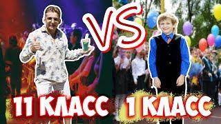 1 КЛАСС VS 11 КЛАСС/ дети против подростков