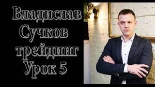 Владислав Сучков Эффективный трейдинг урок 5