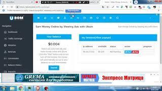 Ubom 1$ в день на автосёрфинге заработок без  вложений
