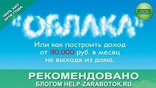 Курс Облака Ксении Лебедевой автоматический заработок от 90 000 рублей в месяц отзывы