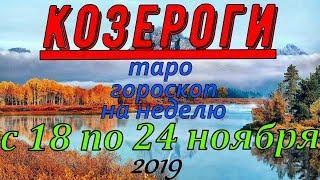 ГОРОСКОП КОЗЕРОГИ С 18 ПО 24 НОЯБРЯ.2019