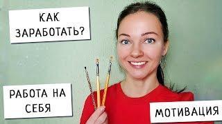 ЧЕМ я Занимаюсь в Петербурге / Развитие Бизнес Идеи / Работа на ДОМУ