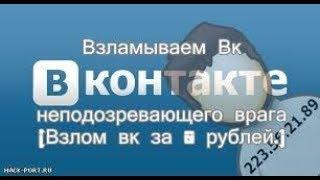 Программа для взлома VK   Взлом аккаунта ВК  в 2019  Логин пароль вконтакте, чужая переписка