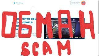 FTN Official – Запустите ваш заработок в режиме автопилота! SCAM SCAM SCAM