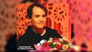 SLAVA MARLOW - ТЫ ГОРИШЬ КАК ОГОНЬ (СЛИВ ТРЕКА 2021)