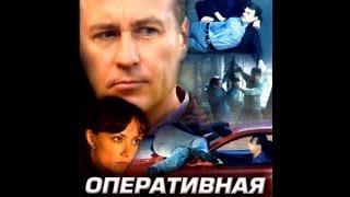 Оперативная разработка (2007) фильм