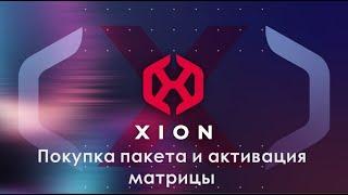 #Xion_Cash Покупка пакета и активация матрицы