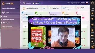 Заработок на МИТ (2019) 1 000 000 рублей за 45 дней Отзыв Булата Максеева