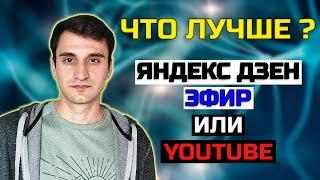 Что лучше: Яндекс Дзен, Яндекс Эфир или Ютуб. Заработок на видео.