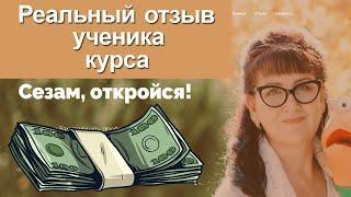 Сезам, откройся. Отзыв УЧЕНИКА и обзор курса Марины Марченко
