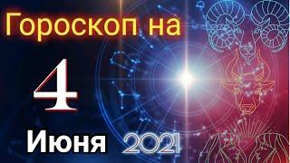 Гороскоп на завтра 4 июня 2021 для всех знаков зодиака. Гороскоп на сегодня 4 июня 2021