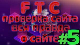 FTC ПРОВЕРКА | КОМПАНИЯ FTC | FTC ОТЗЫВЫ / ВСЯ ПРАВДА О САЙТЕ часть 5