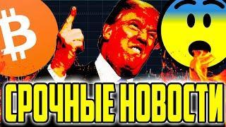 СРОЧНЫЕ НОВОСТИ!!! НЕГАТИВ! Дональд Трамп ОБРУШИТ БИТКОИН!