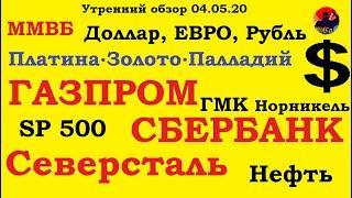 SP500,нефть,ММВБ,доллар,евро,рубль,Au,Pt,Pd,Сбербанк,Северсталь,Газпром,ГМК. Трейдинг 04.05.