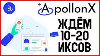 ApollonX. ЗАКУПИЛ ТОКЕН APEX. ЖДУ 10-20 ИКСОВ ВО ВРЕМЯ ЛИСТИНГА.