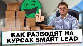 SMART LEAD КУРСЫ ОТ БАРЫГИ | ВЛАДИМИР СОЛОШЕНКО | SMART LEAD ОТЗЫВЫ