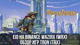 EIO НА BINANCE WAZIRX WRX ОБЗОР ИГР TRON TRX
