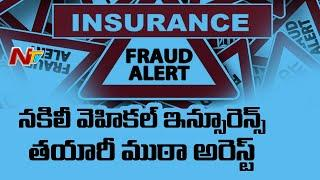 Cyberabad Police Busted Fake Vehicle Insurance Scam, 11 Arrested || Ntv