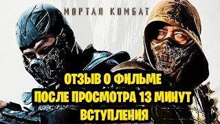 Mortal Kombat 2021 Первый отзыв о фильме после просмотра 13 минут вступления