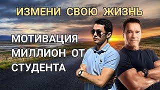МОТИВАЦИЯ НА МИЛЛИОН ОТ 17-ЛЕТНЕГО СТУДЕНТА