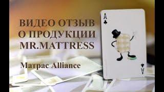 Видео отзыв о матрасе Alliance