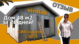 Отзыв о строительстве каркасного сип дома в Славянске-на-Кубани Краснодарского края.