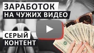 Заработок на серых каналах Ютуб - Серый контент YouTube - Как заработать в интернете на чужих видео