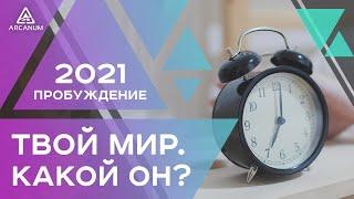 ПРОБУЖДЕНИЕ 2021 - Бесплатный курс от инструкторов 4 крупнейших центров развития личности в России