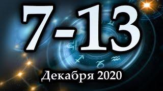 Гороскоп на неделю 7 Декабря - 13 Декабря 2020 года