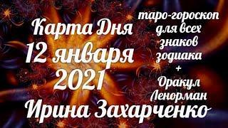 12 января ✨Карта дня. Развернутый Таро-Гороскоп/Tarot Horoscope+Lenormand today от Ирины Захарченко.
