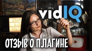 VidIQ: панацея или плацебо? Отзыв о плагине VidIQ. ОПТИМИЗАЦИЯ ВИДЕО