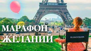 Наш Отзыв о Марафоне желания от Елены Блиновской