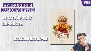 45 татуировок личности. Правила моей жизни Максим Батырев Комбат | Аудиокнига #65 жизненные уроки