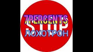 СРОЧНО ЗАРАБОТОК ,,7PERCENTS,,ЛОХОТРОН