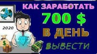 Крипто-магнат 2020 #Как заработать в интернете 700 $ в день без вложений новичку