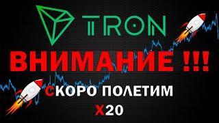 TRON ДОЛГОЖДАНЫЙ РОСТ НАЧАЛСЯ TRX Прогноз цены криптовалюты TRON