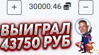 ВЫИГРАЛ 43750 РУБЛЕЙ НА EZCASH ПОСТАВИЛ 1250 РУБЛЕЙ НА X35
