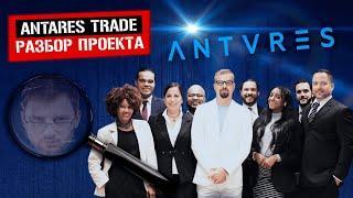 Antares Trade – Развод и Лохотрон? Как появился Антарес Трейд // Почему так много отзывов