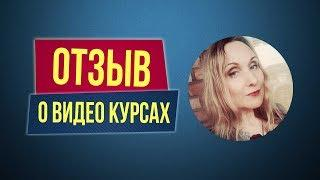 Отзыв о видео курсах Филиппа Литвиненко. Юлия
